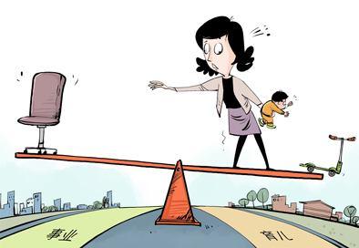 超六成女性认为生育影响职业发展,90后感到压力大