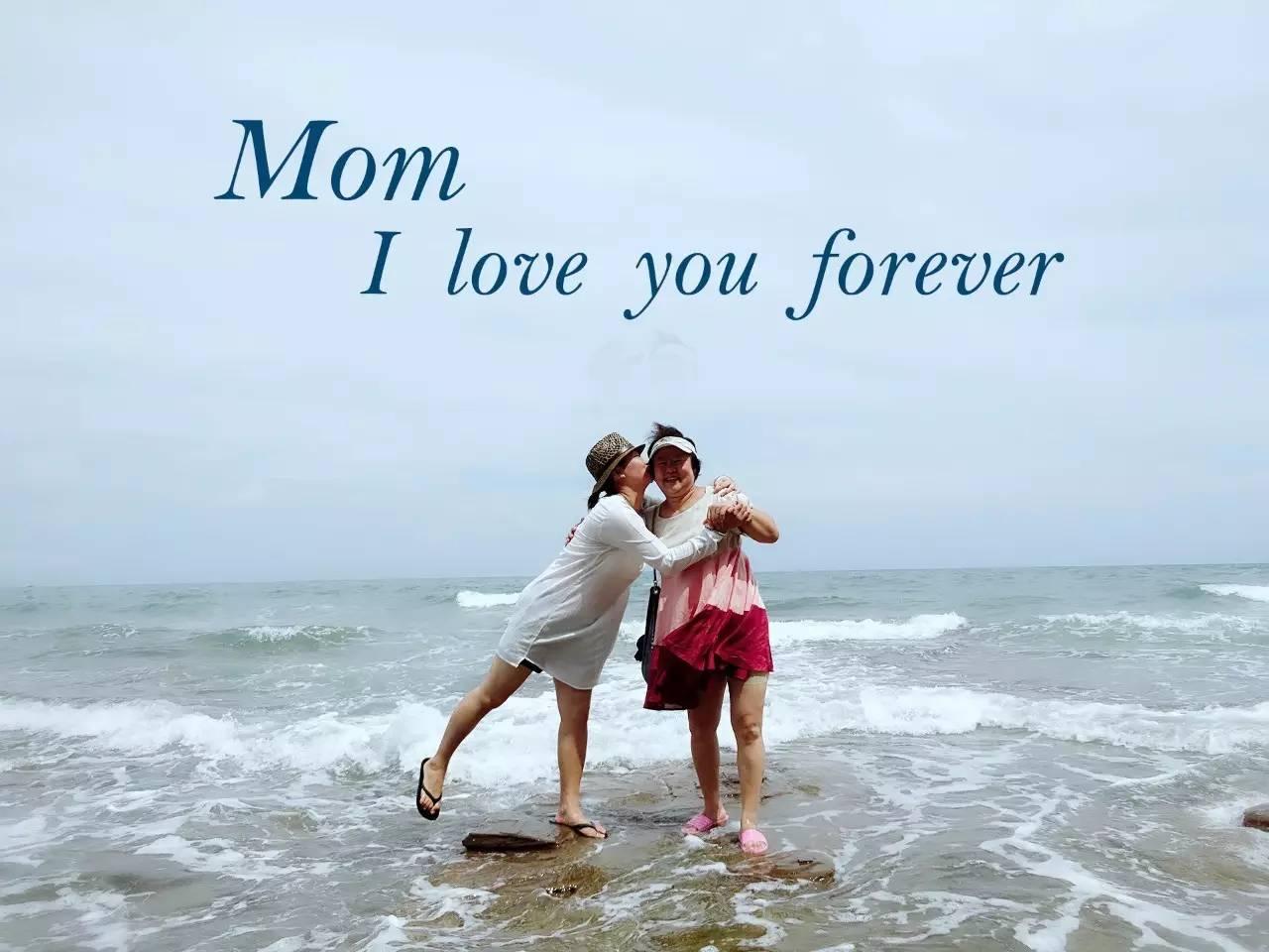 爱要大胆喊出来:mom,i love you so much!