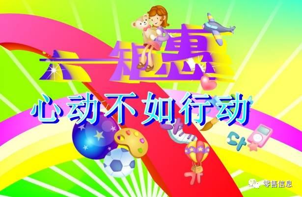 超市六一儿童节促销活动方案及六一促销广告语