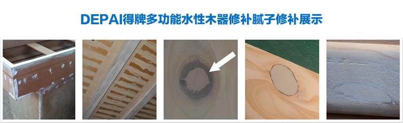 得牌木器修补腻子有哪些型号?填补钉眼的用那款?
