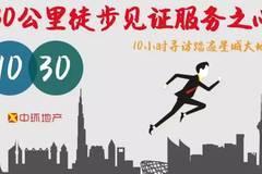 【湖南·中环】三十公里见证服务之心,十个小时遍访星城大地