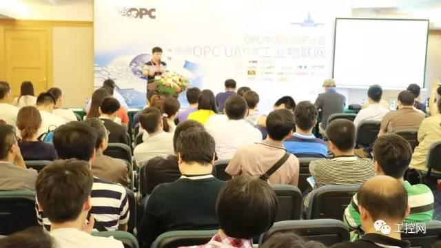 IA同期声丨使用OPC UA构建工业物联网OPC中国巡回研讨会