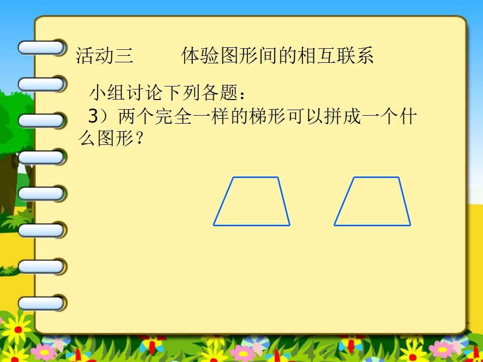小学四年级数学下册 三角形 平行四边形和梯形 PPT课件