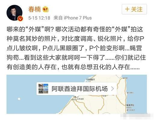 """唐嫣未经ps照片 化妆师质疑""""外媒""""故意P图 娱乐八卦 第4张"""