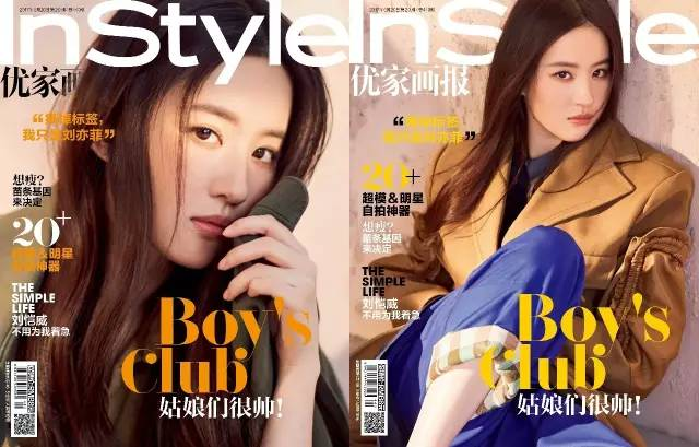 InStyle优家画报 现已玩转上市 InStyle into your Style