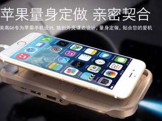 iPhoneSE2屏幕太小 苹果手机微型投影仪助其变大屏