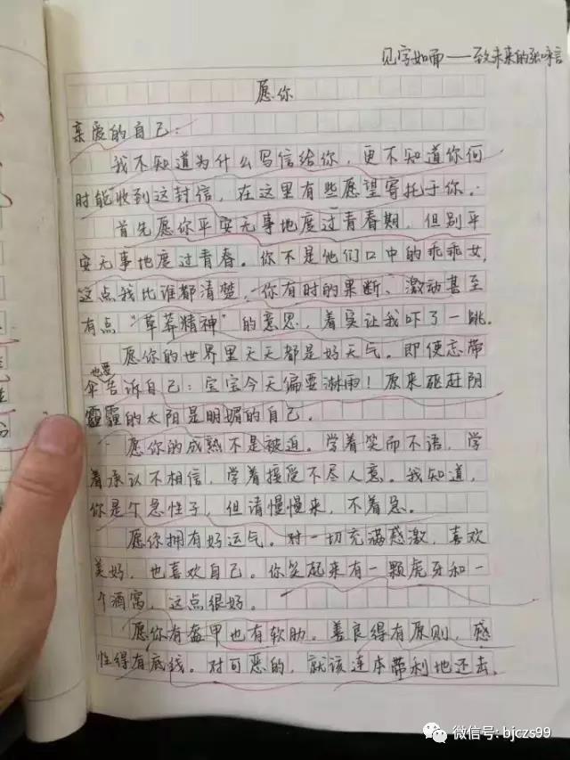 北京四中初二文火作高中了:愿你归来半生,走出仍是少年.鲅鱼圈王蔚女孩图片