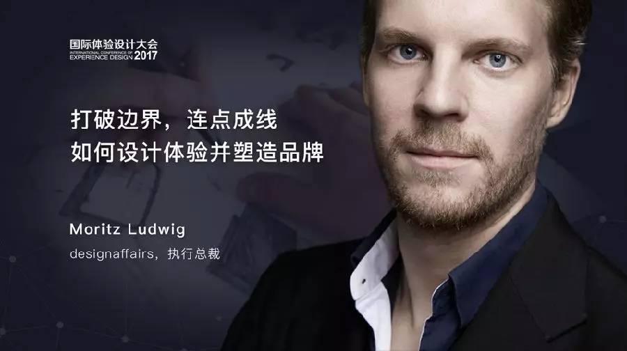 IXDC大会嘉宾Moritz Ludwig | 释放设计新潜能,打造独一无二的品牌语言
