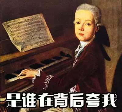 如果娱乐圈有逗比,鼻祖当属污力滔天的短命莫扎特
