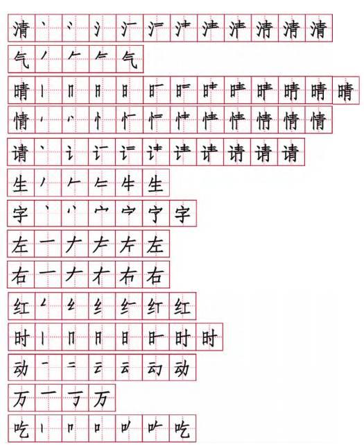 可笔顺笔画顺序-下册语文生字表笔顺 可下载