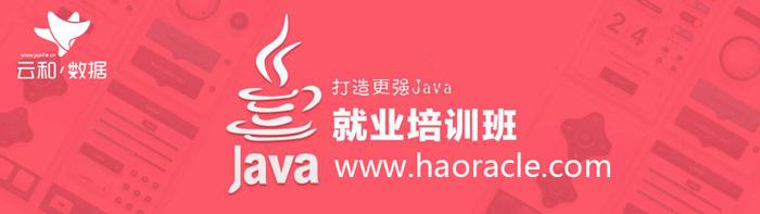 2017郑州Java就业培训教程,郑州Java学员就业参考