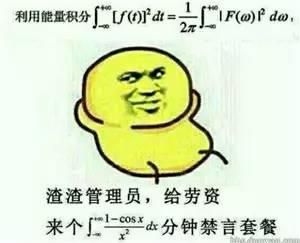 这年头数学没学好,连表情包都看不懂了图片