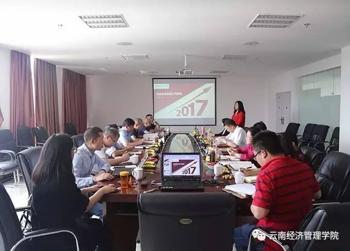 云南经济管理学院召开继续教育工作会