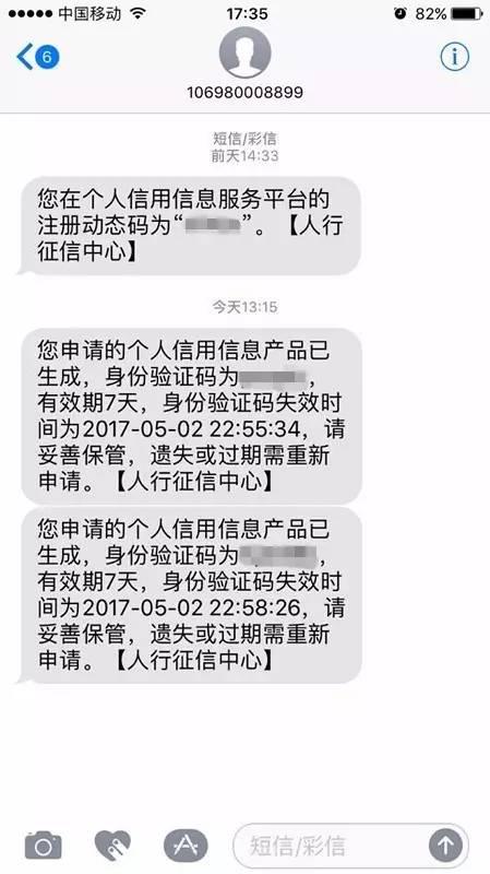 输入手机上收到的身份验证码 便可查看个人信用报告       此外,也