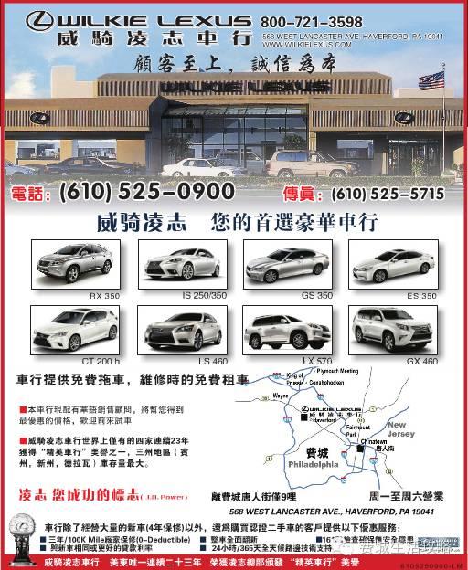 Toyota Of Reading Pa: 【车行】费城周边车行华人销售代表,华人汽车修理厂一览