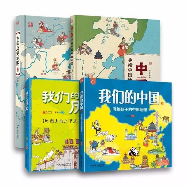 新颖有趣,让孩子真正读懂历史地理—— 《手绘中国历史·地理地图 》