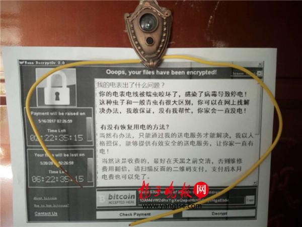 常州居民报修电表中了勒索病毒,维修后发现是儿子恶作剧要钱(组图)