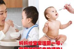 益生菌虽对儿童好,但选择有诀窍!