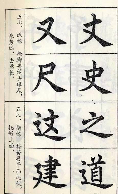 楷书最难的8个笔画