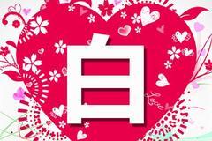 【紫藤 5 2 0】孕育宝宝,营养和爱同样重要!