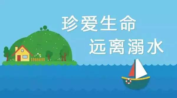 夏季学生防溺水最全手册 安全教育时时记心中