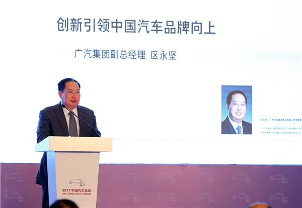 广汽集团副总经理 区永坚