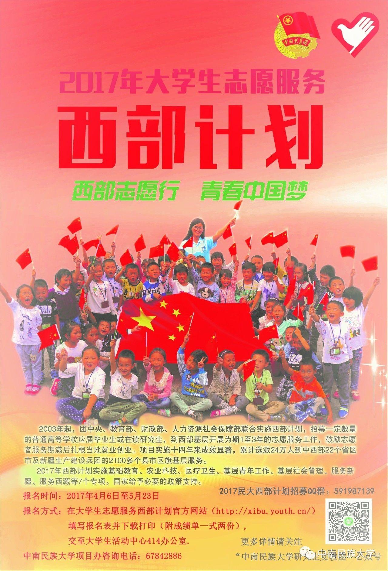 帮推|西部志愿情,青春中国梦,西部计划志愿者招募开始