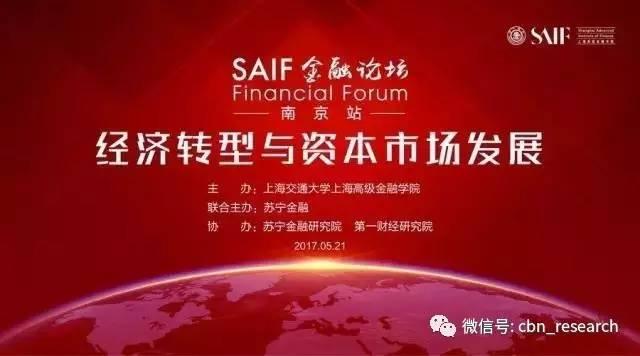 SAIF金融论坛·经济转型与资本市场发展@南京丨活动报名