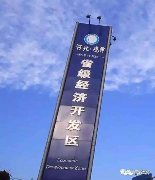 鸡泽县最新城区规划图