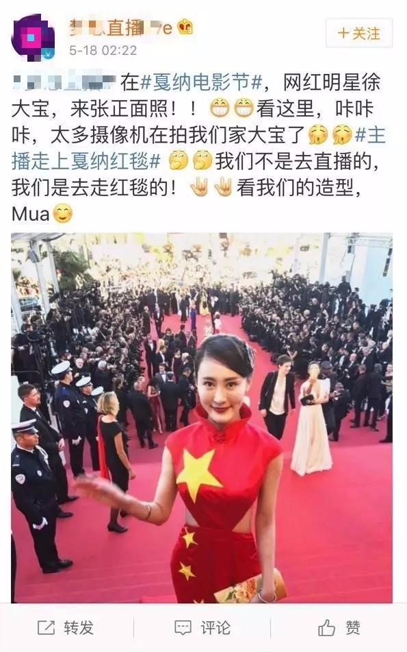 中国电影节上的一幕让戛纳女星怒了!18线国旗竟然穿网友蹭红毯神马电影院七宗罪图片
