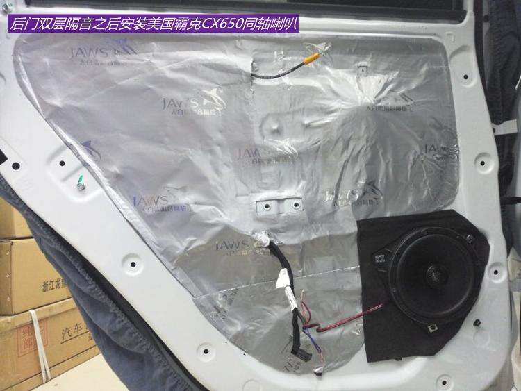 津捷沃汽车音响改装吉利帝豪GL,车主满意而归高清图片