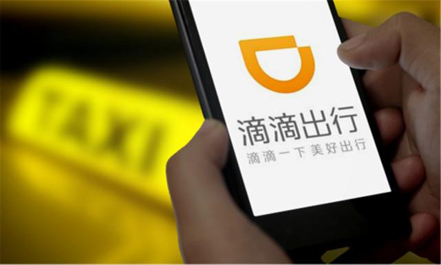 滴滴获得北京网约车牌照,将与政府共建智慧交通体系