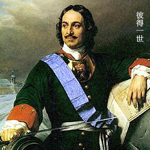 """他跳海去救落水士兵,也把反对他改革的皇太子处死"""""""