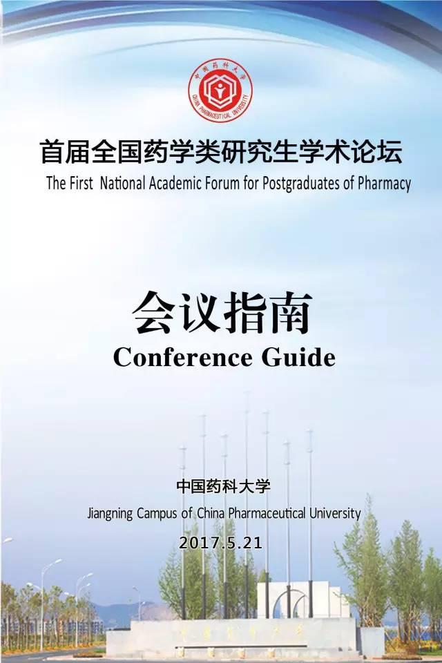 首届药学类研究生论坛会议指南发布
