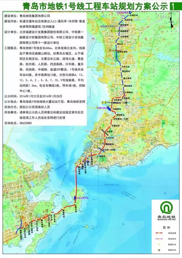 最新 青岛地铁13号线一期高架段轨通,2018年通车 附青岛各地铁线路图片