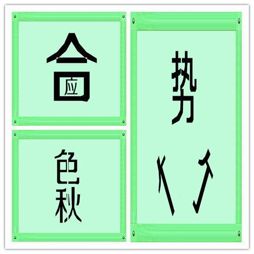 成语什么国威_成语故事图片