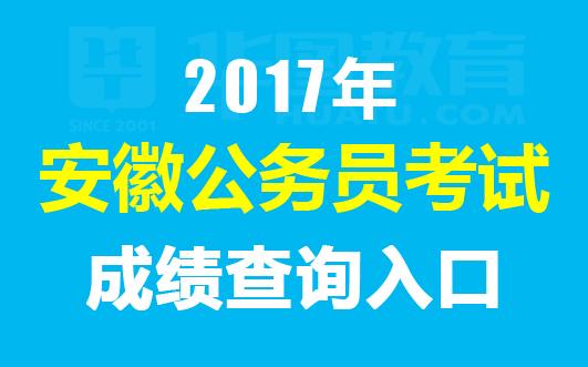 """2017安徽公务员成绩查询入口成绩排名合格分数线"""""""