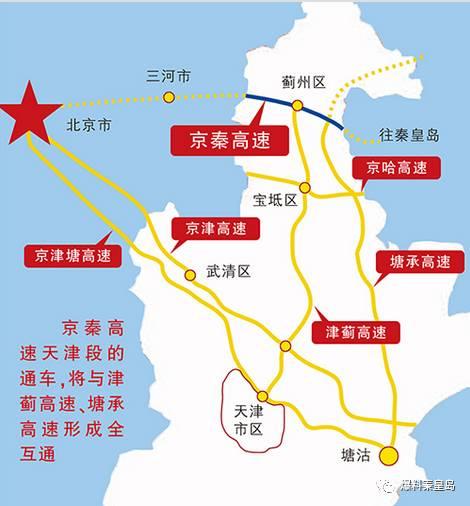京秦高速,西起北京东六环,经河北三河、天津蓟县,向东直通秦皇岛