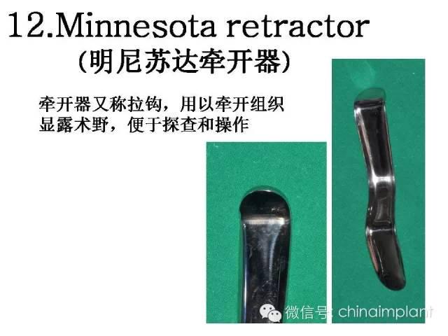 口腔种植手术常用器械图片