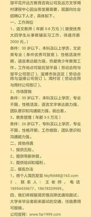 西王集团.建业集团.越华环保.棉研所.齐星铁塔.三利集团等招聘 5.18