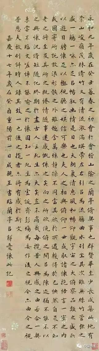 成亲王 楷书兰亭序图片