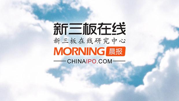新三板在线晨报: 赛能杰拟收购赛诺星51%股权