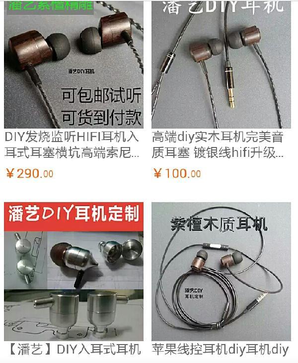 流行的手机万能耳塞耳机就是潘艺DIY耳塞耳机