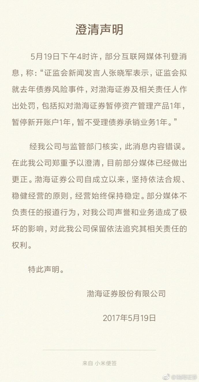 渤海证券被处罚?官微澄清:消息错误
