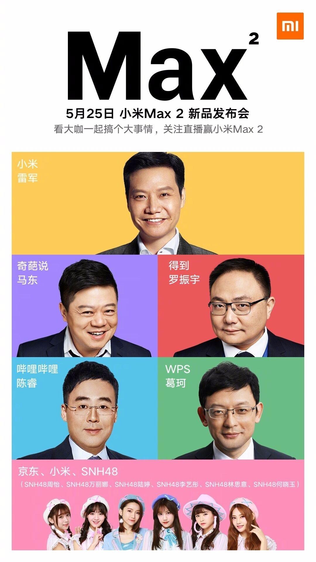 小米Max2发布会定档5月25日 雷军马东一起搞事情?的照片 - 2