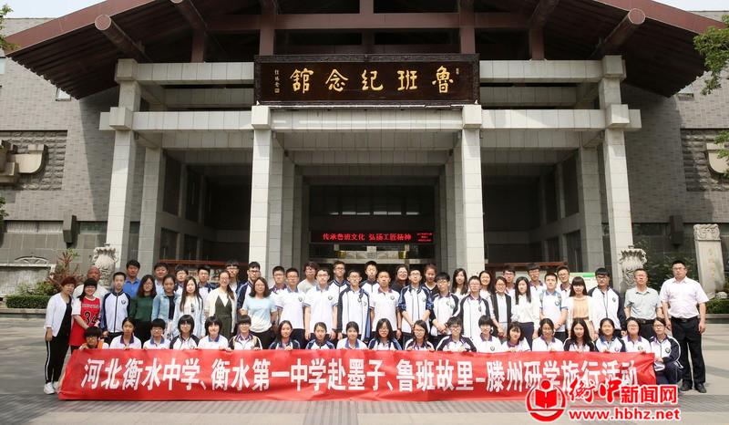 赵庄墨子中学校-衡水中学高一A部720班周再兴 台儿庄研学旅行活动感悟