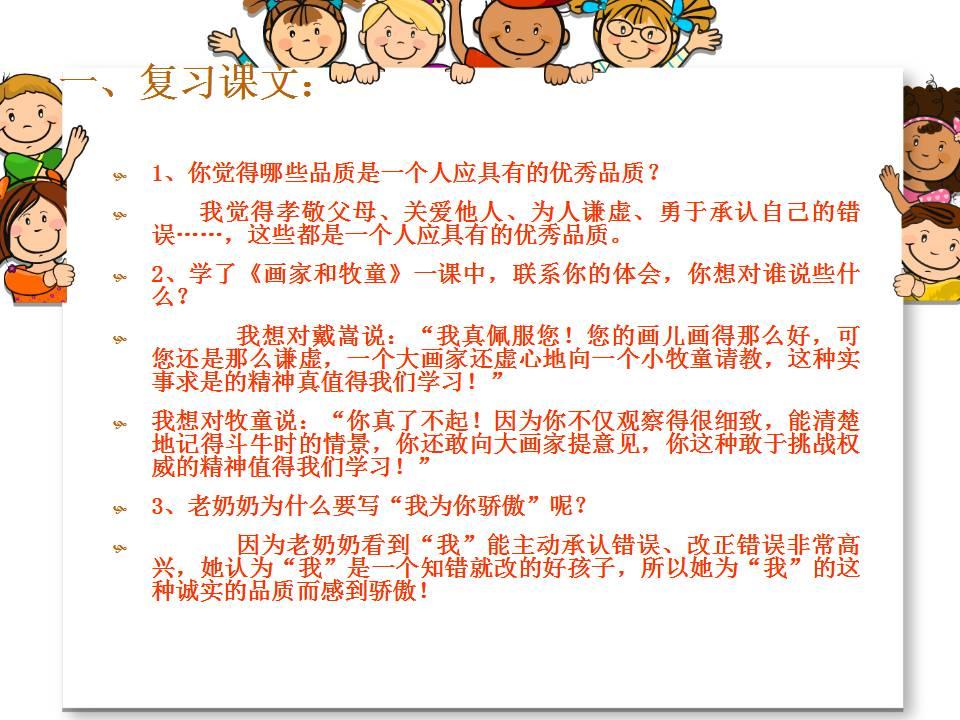 小学二年级语文下册第六单元重点知识点课件(可下载)