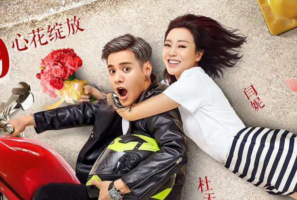 """电影《美容针》今日公映 闫妮杜天皓爆笑""""尬爱"""""""