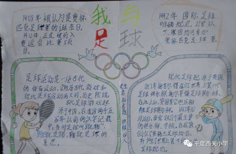 关小学举行首届校园足球文化节