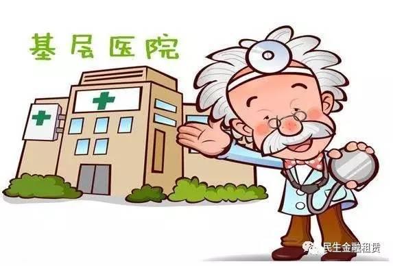 市场|上市药企大举并购基层医院成必争之地